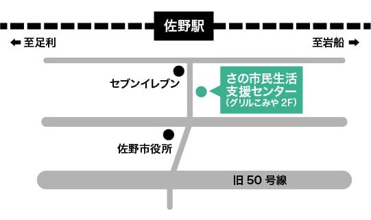 さの市民生活支援センターへのアクセスマップ